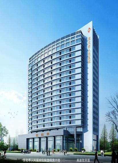 淮北市人民医院住院部病房大楼 -安徽省建筑设计研究院有限责任公司
